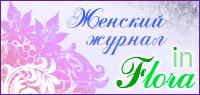 Женский журнал InFlora.ru